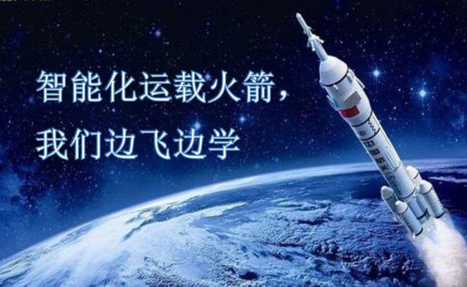 智能化运载火箭,我们边飞边学