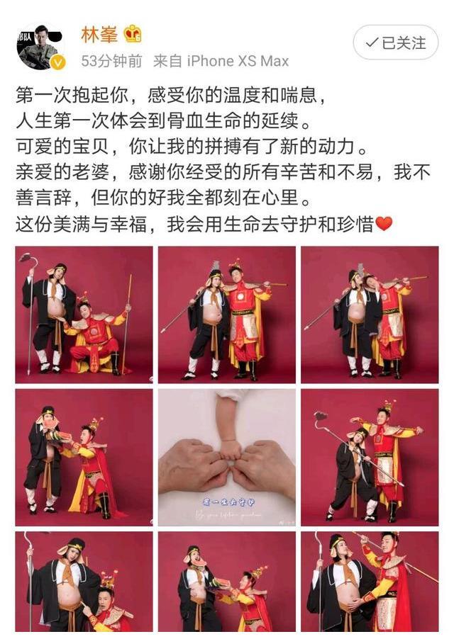林峰官宣当爸,孩子小手超可爱,看图以为猪八戒怀了孙悟空的孩子
