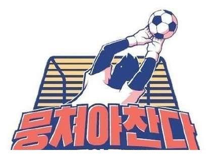 曾是职业选手,演艺圈公认的足球爱豆合流!足球实力令人叹服?
