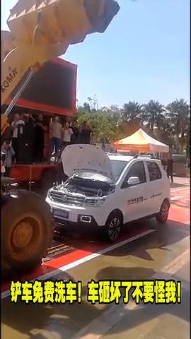 铲车免费洗车!车砸坏了不要怪我!