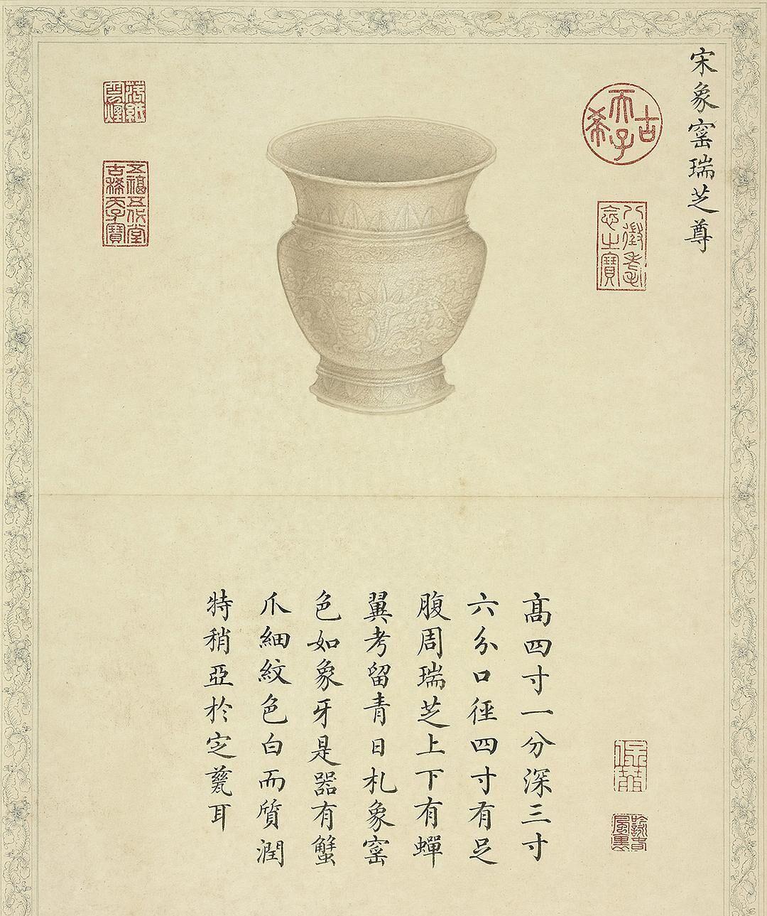 台北故宫博物院藏品,清宫陶瓷图录《精陶韫古》