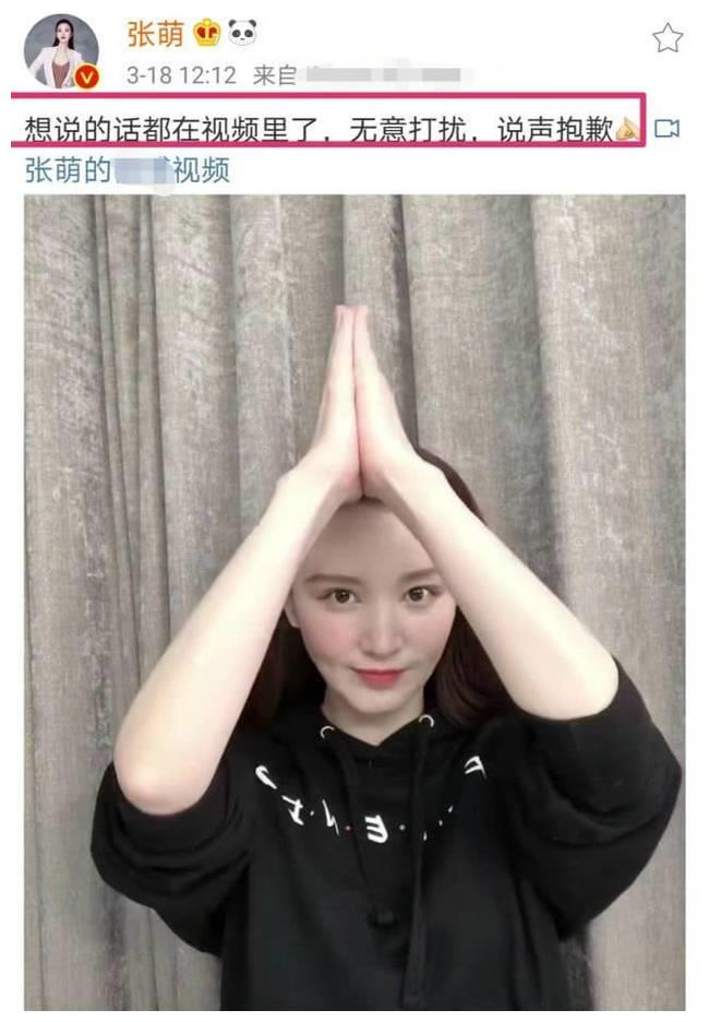 张萌道歉全部经过细节曝光,究竟什么原因让她站出来的道歉呢?