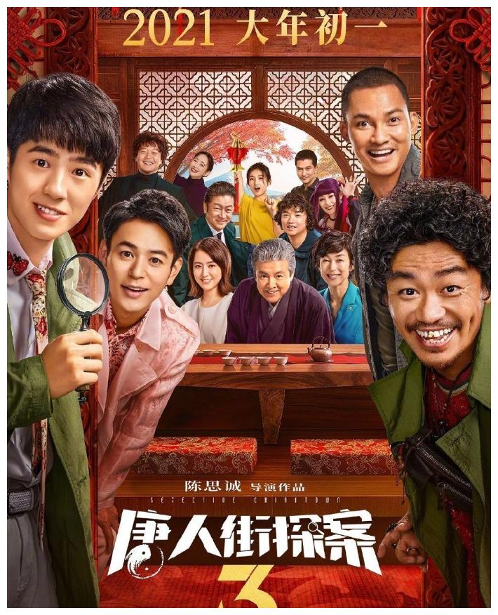 唐人街探案3后,又有两部电影定档大年初一,沈腾贾玲出演必追了