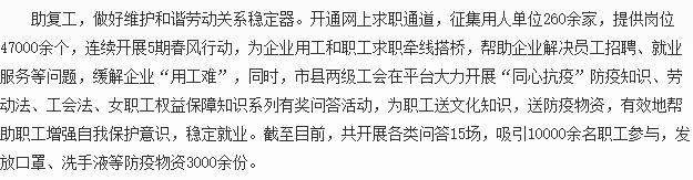 贵阳市总工会推动筑工惠平台在抗击疫情中发挥积极作用