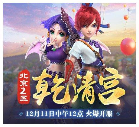 《梦幻西游》电脑版北京2区新服【乾清宫】今日开启