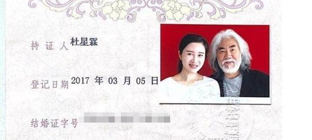 张纪中晒结婚证为妻子正名,69岁喜迎宝贝女儿,助理终变妻子