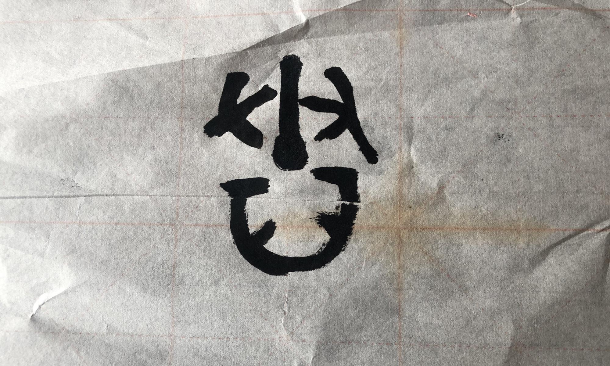 """对外汉语汉字教学""""舂""""字的古文字字形与意义"""