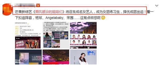 芒果卫视成立新女团节目,杨幂baby在邀请之列