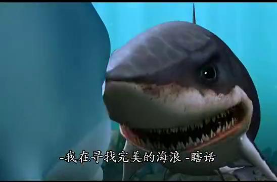 追梦小海豚 大鲨鱼逼问二鱼 小海豚问它的梦想是什么