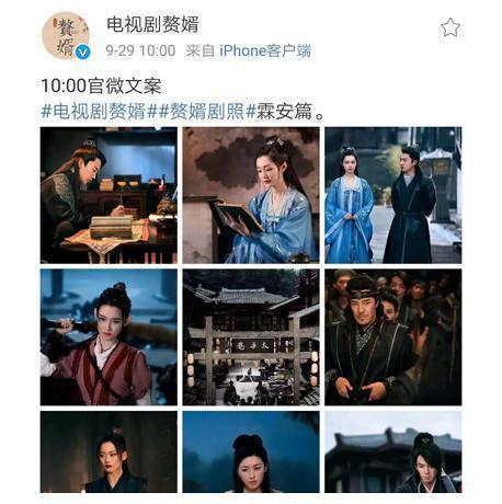 《赘婿》新剧照:郭麒麟宋轶让人窜戏,服化道精美,灯光惹人忧!