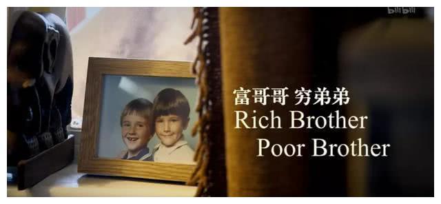 同一个家庭出身,是什么造成天差地别的两兄弟?
