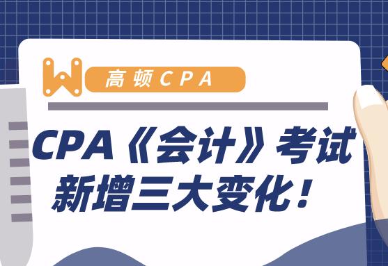 注会考生:CPA《会计》考试新增三大变化!