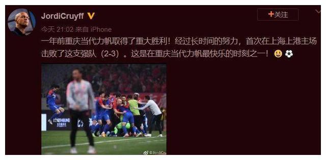小克鲁伊夫回忆去年今日客胜上港:我在重庆最快乐的时刻之一