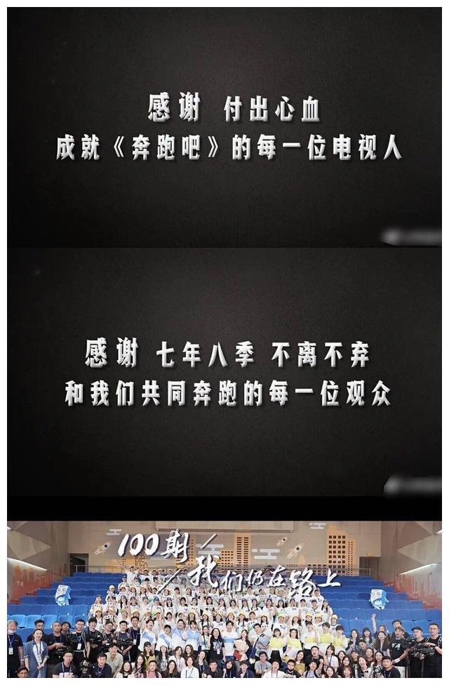 现任跑男集体发文庆祝《奔跑吧》100期,为何只有蔡徐坤保持沉默