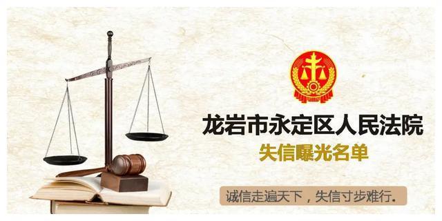 龙岩市永定区人民法院曝光最新一期失信被执行人名单