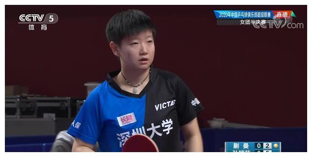 陈梦决胜盘3-0获胜,独得两分率领深圳大学杀入乒超女团决赛