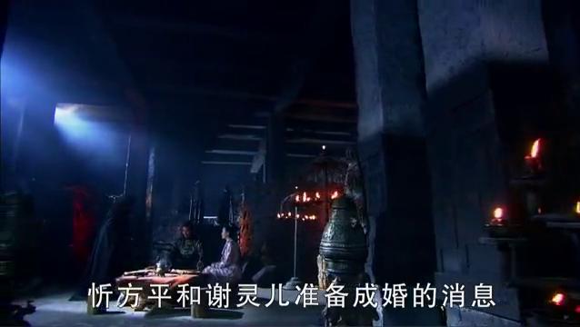 曲柔和薛勇的计划就是,谢灵儿和忻方平成亲日就是他们的死祭
