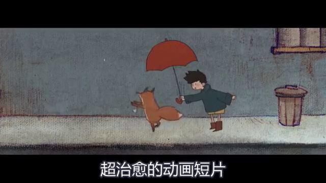 男孩用雨伞帮狐狸接水,狐狸为报答他,带着他打开新世界的大门