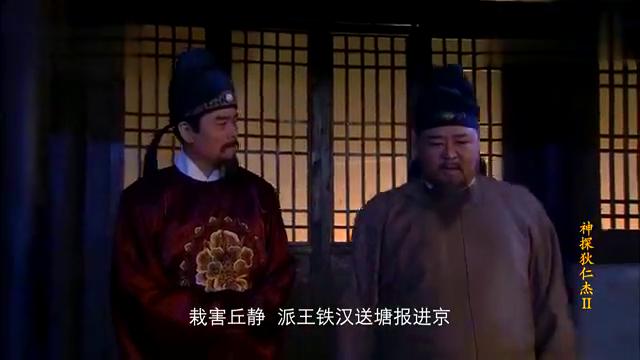 月光小院中,狄仁杰对曾泰和如燕讲起故事,俩人颇为受用!