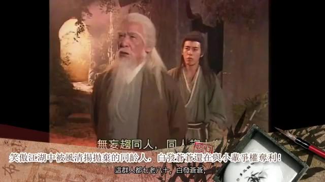 笑傲江湖中被风清扬抛弃的同龄人,白发苍苍还在与小辈争权夺利!