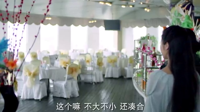离异女带客人看宴会厅,客人对大小满意,却挑剔有柱子