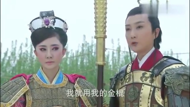 薛葵放下狠话,如果老丈人和爹回不来,就拿金棍砸了军师狗头