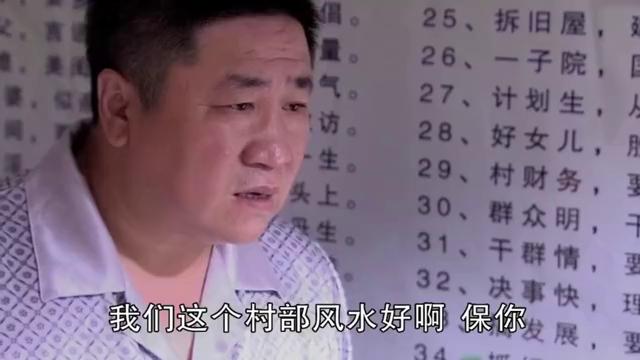 谢广坤说刘大脑袋不应该在村部住,结果被刘能怼了一顿