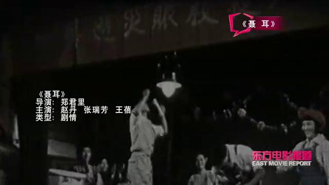 新中国第一部音乐传记,讲述了《义勇军进行曲》作曲者聂耳的故事