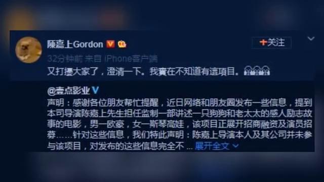 导演陈嘉上不会监制欧豪新电影,称完全不知情