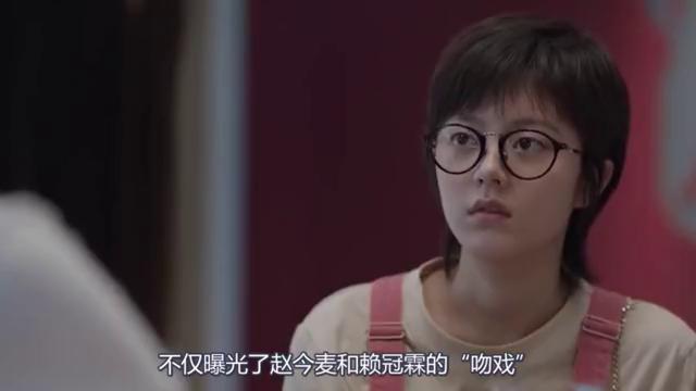 赵今麦扮丑太敷衍,对比杨幂热巴丑女造型,不是越丑演技就越好