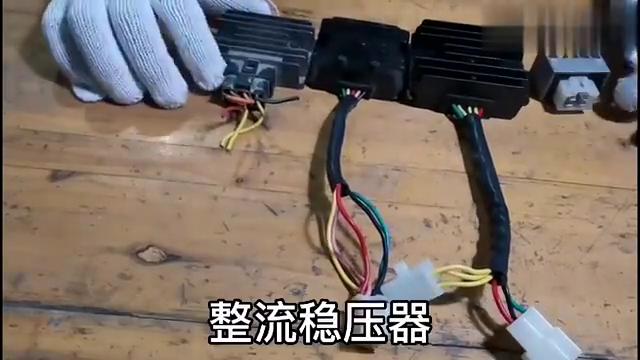 怎么给摩托车的整流稳压器接线