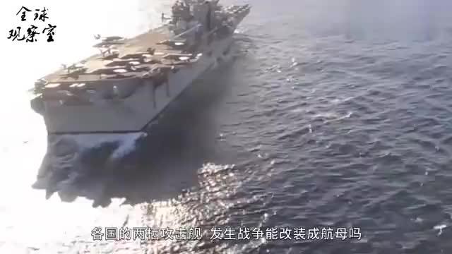 各国的两栖攻击舰,发生战争能改装成航母吗?专家:可以但没必要