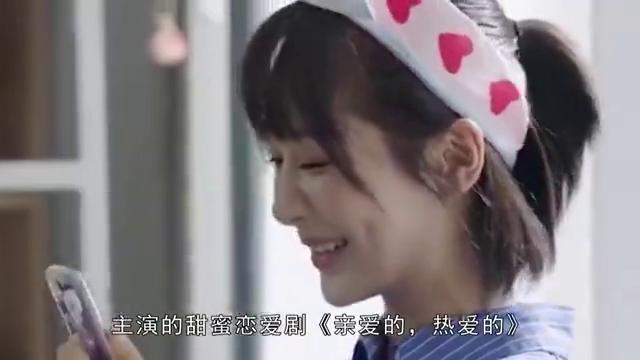 杨紫《亲爱的热爱的》频上热搜,古灵精怪的表现讨人喜欢