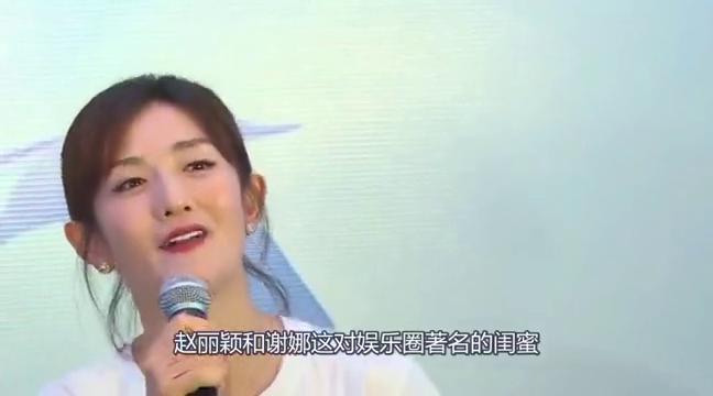 谢娜问赵丽颖:你吃胖了吧!冯绍峰的回答是我一年的笑点