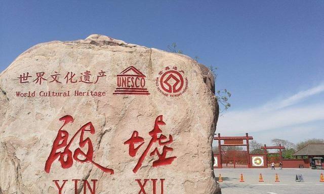 参观安阳殷墟寻找历史痕迹