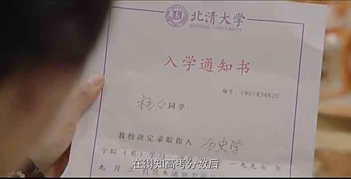 杨夕考上北清大学!还是她最喜欢的历史系!所有人简直不敢相信!