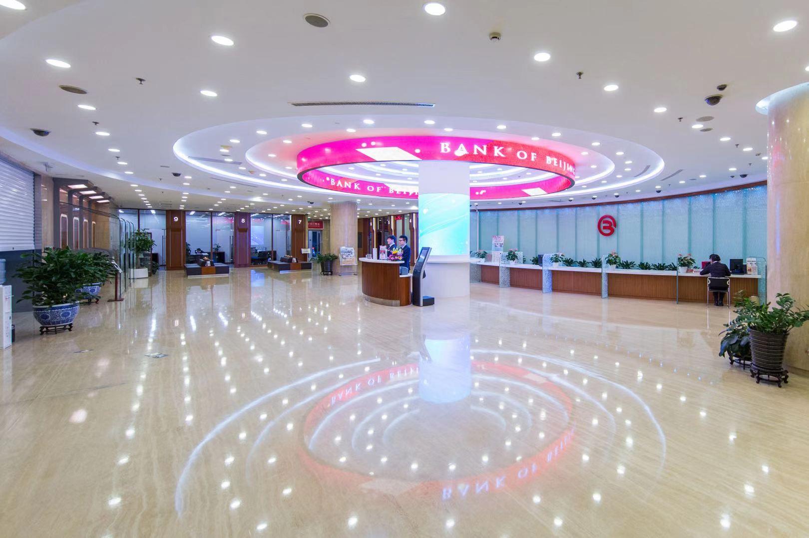 北京银行加快零售转型:坚持数字化、精准优质服务、创新引领