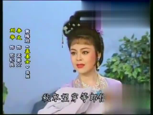 李文 演唱黄梅戏《孟姜女》选段(秋风飒飒)经典好听