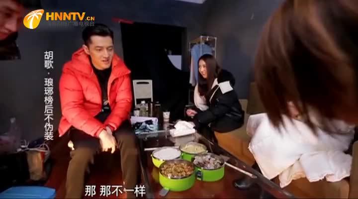 鲁豫到杭州探班胡歌剧组,午饭两人就吃便当,伙食很一般
