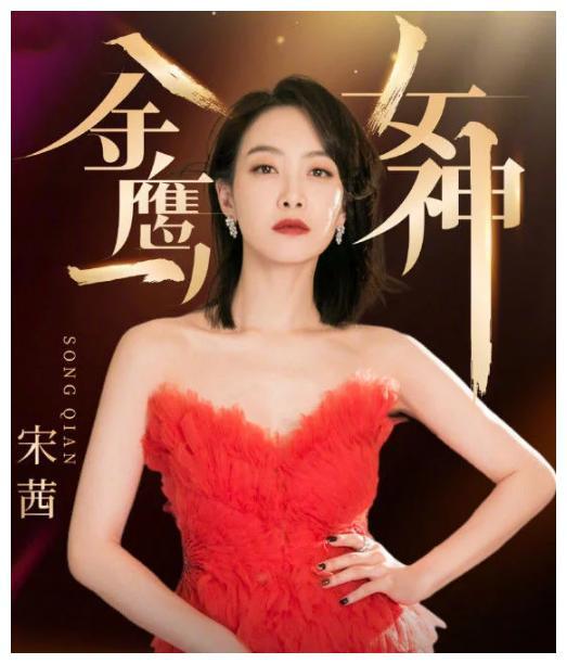 宋茜刷票被抓包,偷了赵丽颖的观众喜爱女演员,官方清理50万票