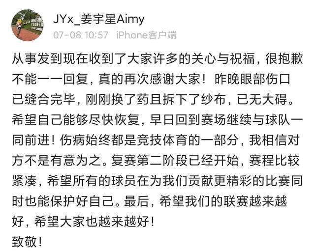 伤后15小时,CBA状元姜宇星发文告安全,信任范子铭不是故意