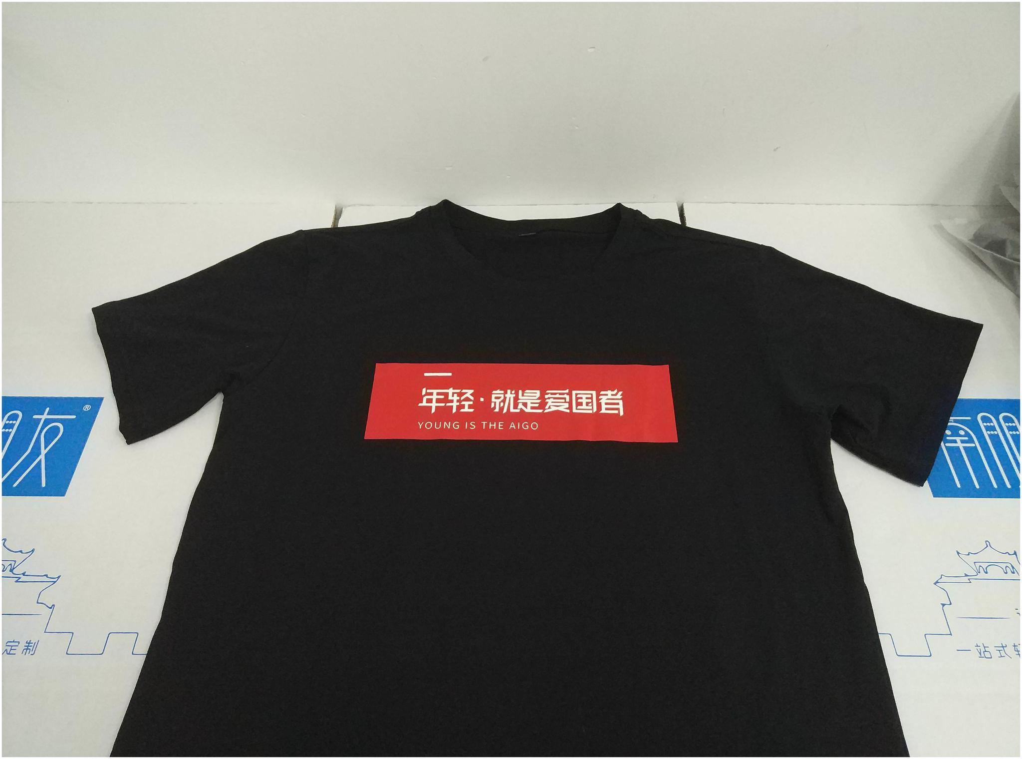 南朋友为爱国者定制的T恤衫 南京工服团体服文化衫定制