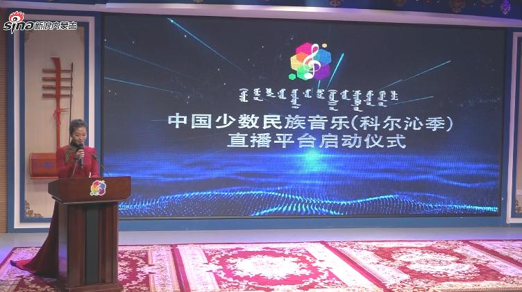 《中国少数民族音乐(科尔沁季)》直播平台正