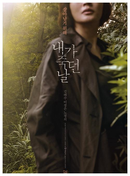 金惠秀×李姃垠主演新电影《我死去的那天》定档11月12日