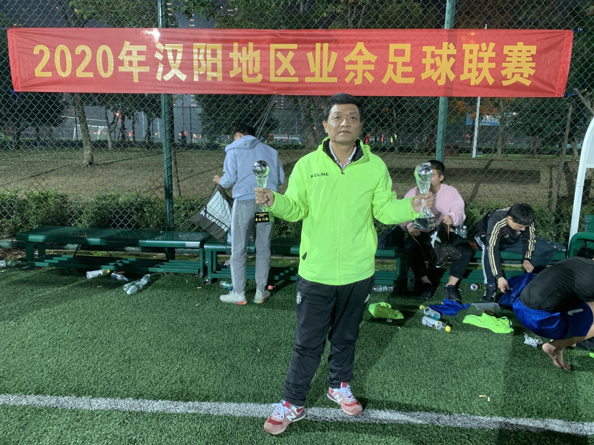 野球也激情!2020汉阳业余足球联赛最后一战!本届赛事圆满落幕