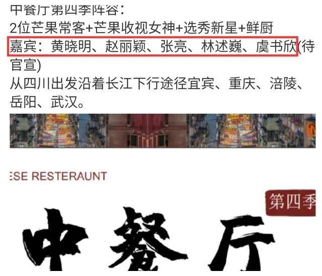 粉丝爆料:赵丽颖新综艺待宣?