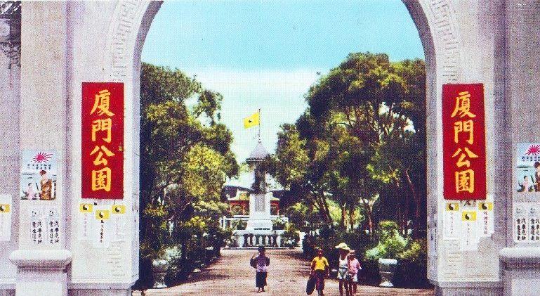 福建厦门:日伪时期的中山公园、厦门大学和南普陀寺