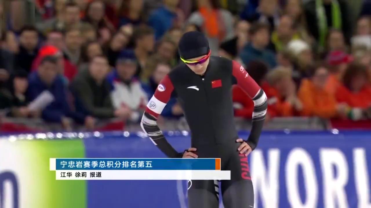 速度滑冰世界杯总决赛:宁忠岩赛季总积分排名第5