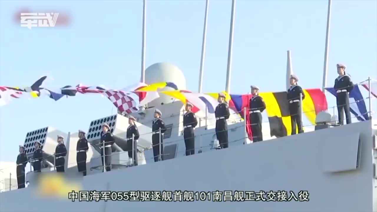 055首舰正式服役舷号101舰名南昌舰