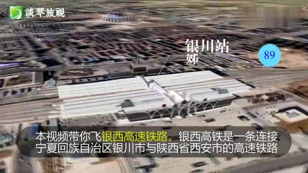 银西高速铁路连接宁夏银川与陕西西安带你7分钟飞完全程